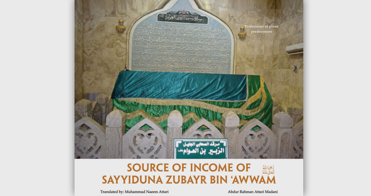 Source of income of Sayyiduna Zubayr Bin 'Awwam رَضِیَ اللہُ تَعَالٰی عَنْہُ