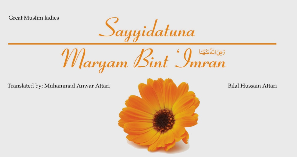 Sayyidatuna Maryam Bint 'Imran رَضِیَ اللہُ عَنْہُمَا