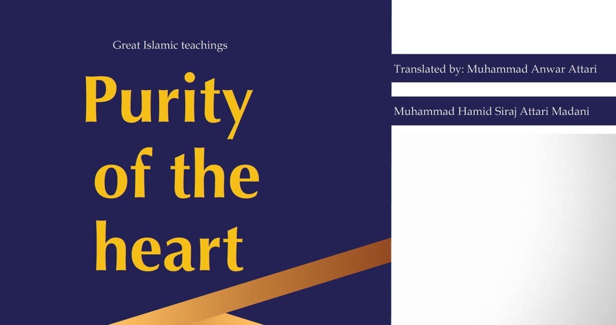 Purity of the heart