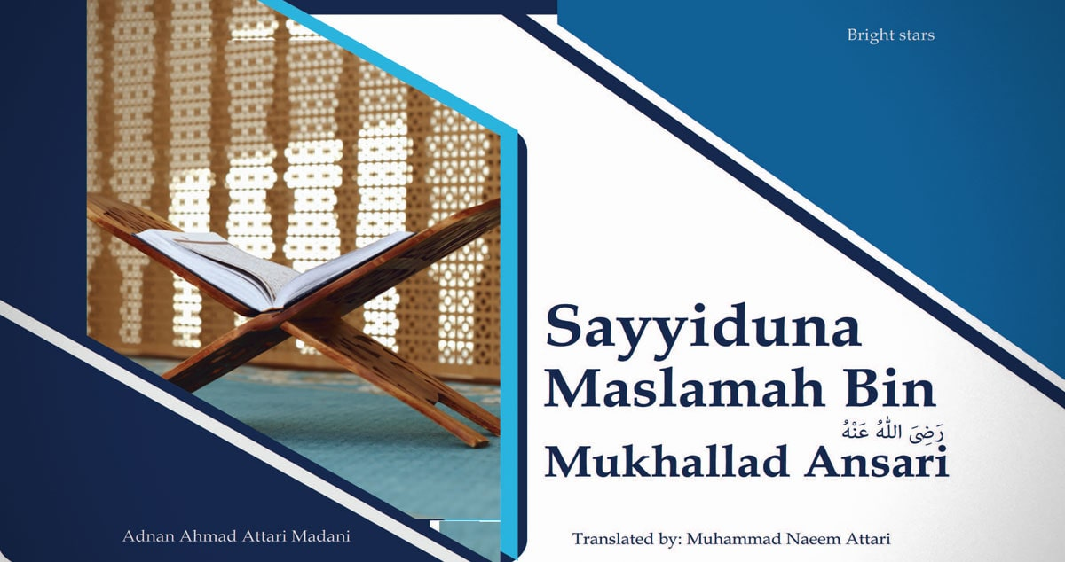 Sayyiduna Maslamah Bin Mukhallad Ansari رَضِىَ اللّٰەُ عَنْهُ