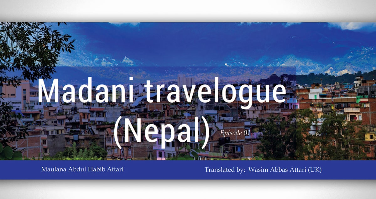 Madani travelogue (Nepal) - Episode 01