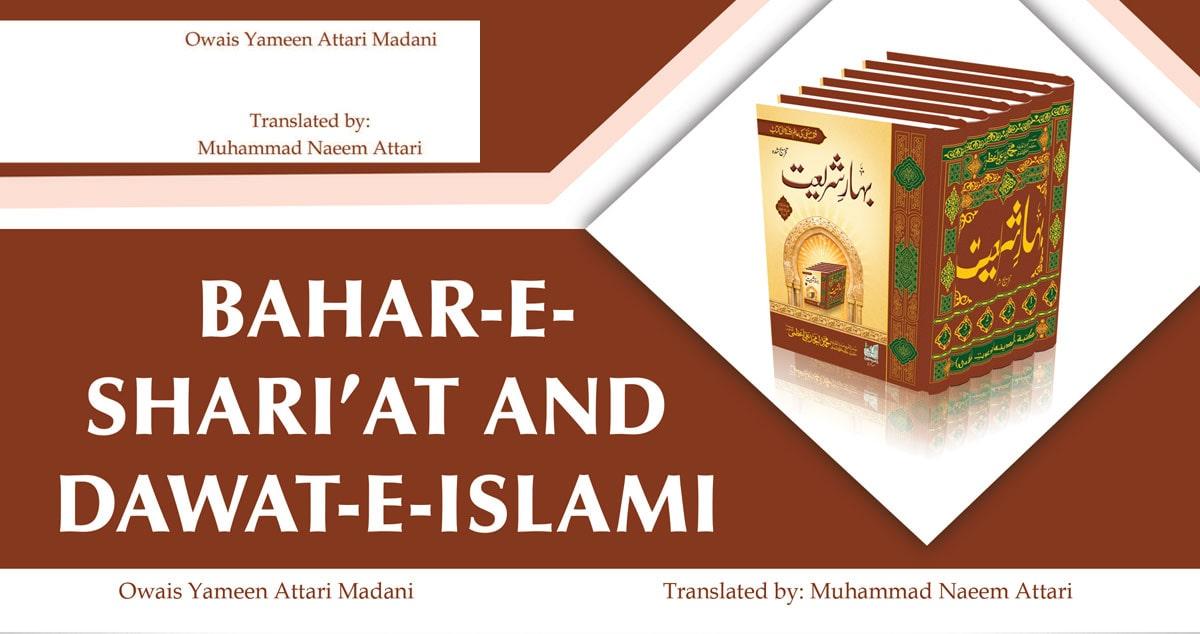 Bahar-e-Shari'at and Dawat-e-Islami