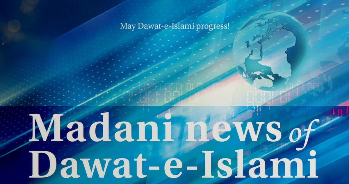 Madani news of Dawat-e-Islami