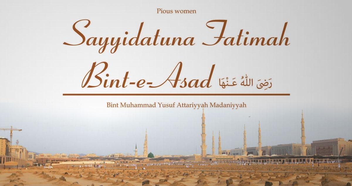 Sayyidatuna Fatimah Bint-e-Asad