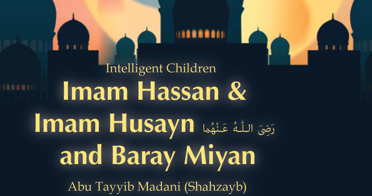 Imam Hassan & Imam Husayn رضی اللہ عنھما and Baray Miyan