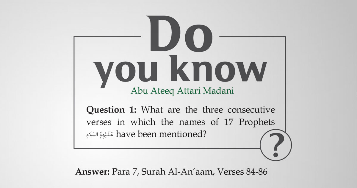 What are the three consecutive verses in which the names of 17 Prophets علیھم السلام have been mentioned?
