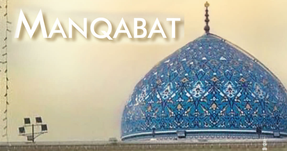 Hamaray dil kay aainah mayn hay naqshah Muhammad ka