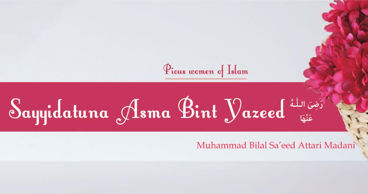 Sayyidatuna Asma Bint Yazeed رضی اللہ عنھا