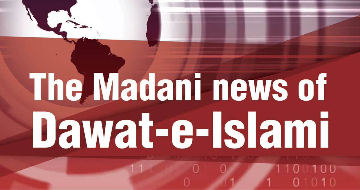 The Madani news of Dawat-e-Islami