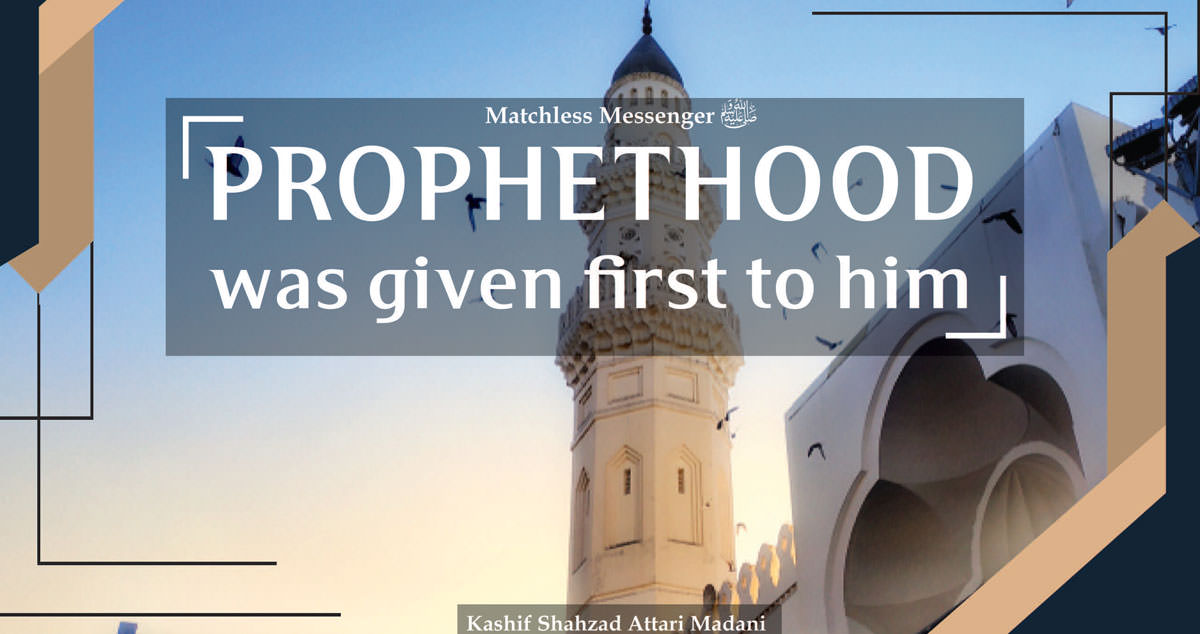 Prophethood Was Given First To Him