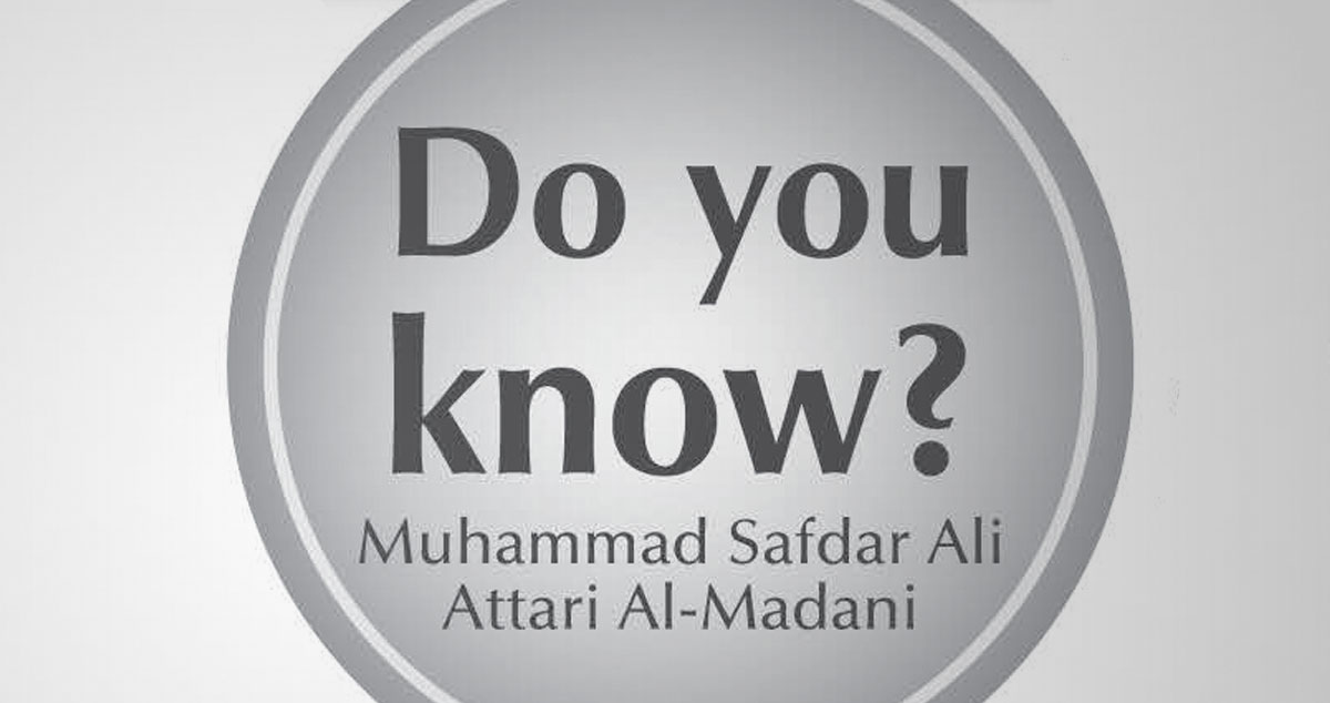 Who Named The Holy Prophet ﷺ 'Muhammad' ?