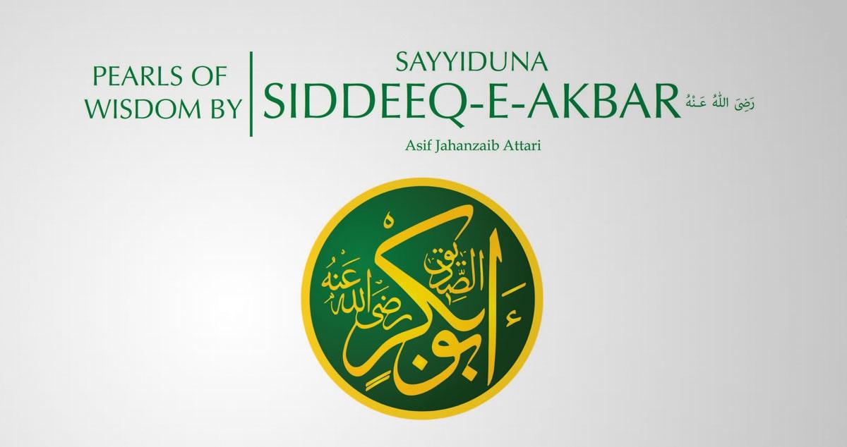 The incomparable virtues of Sayyiduna Siddeeq-e-Akbar رَضِىَ اللّٰەُ عَنْهُ