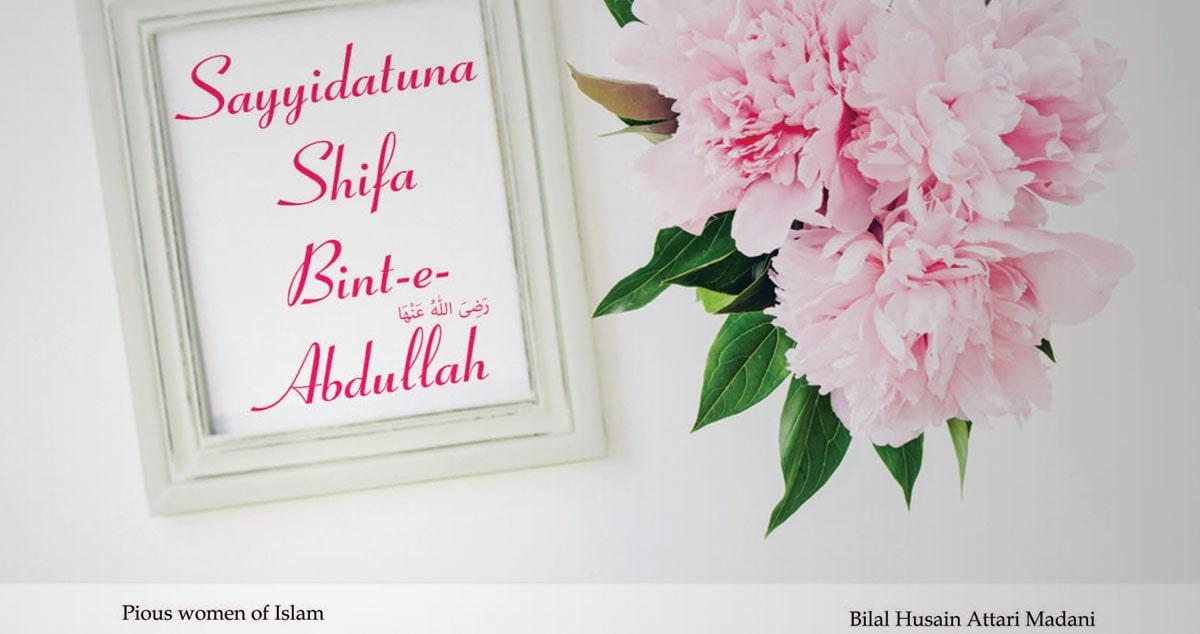 Sayyidatuna Shifa Bint-e-Abdullah