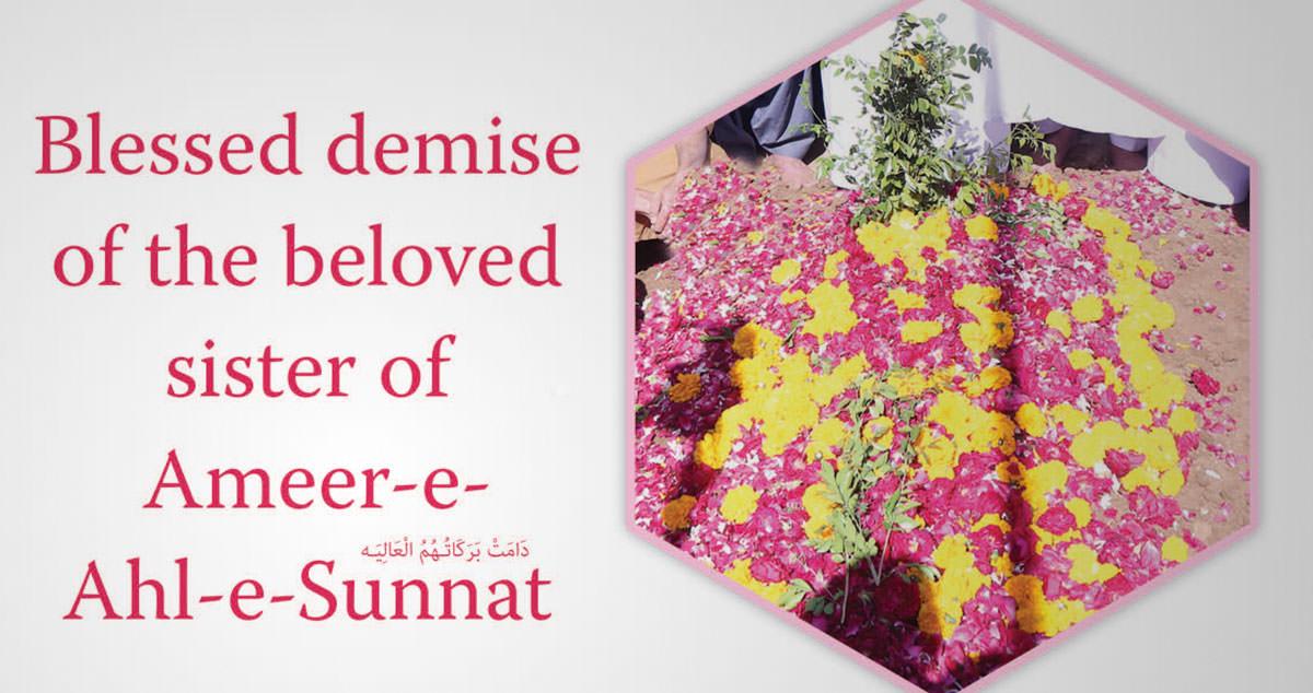 Blessed demise of the beloved sister of Ameer-e-Ahl-e-Sunnat دَامَتْ بَرَكَاتُـهُمُ الْعَالِيَـه / Ramadan preparation / Sayyidatuna Haula Bint-e-Tuwayt رَضِیَ اللّٰەُ عَنْهَا