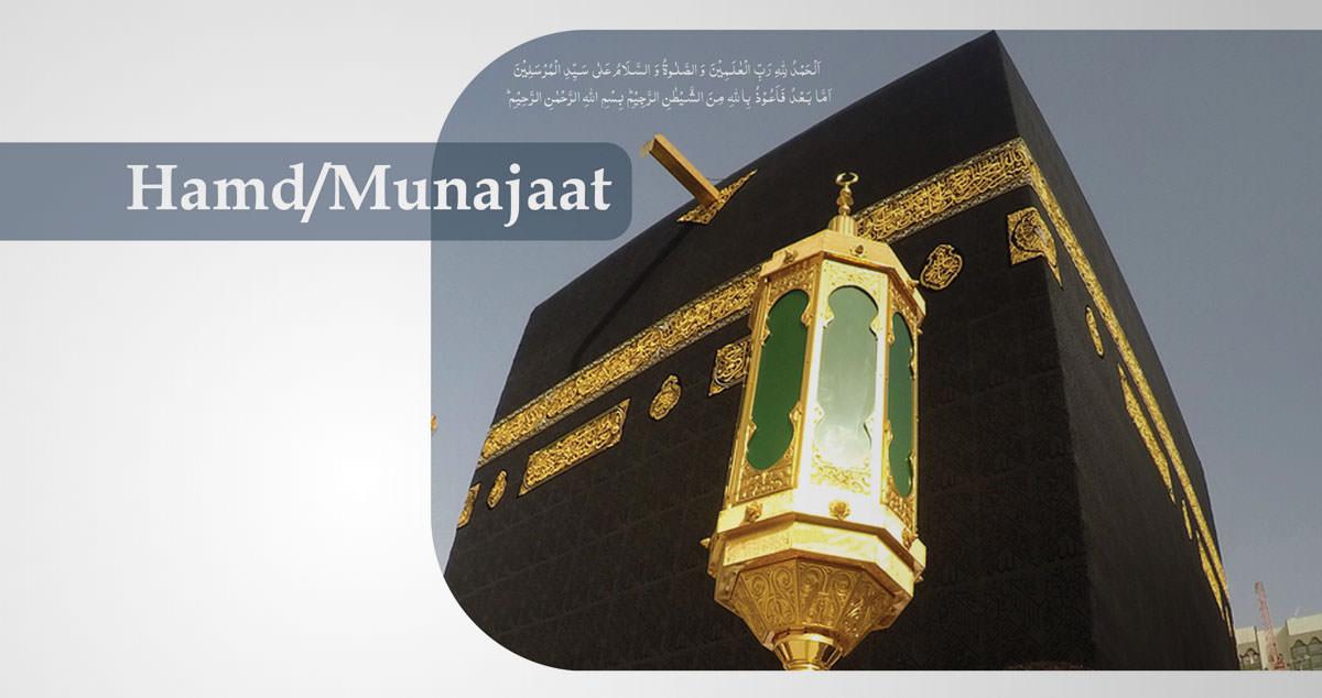 Hamd/Munajat, Na't/ Istighaasah