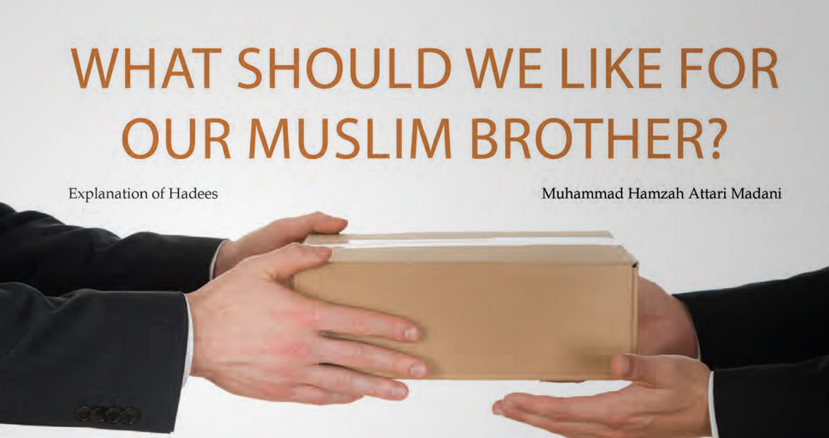 What Should We Like For Our Muslim Brother?