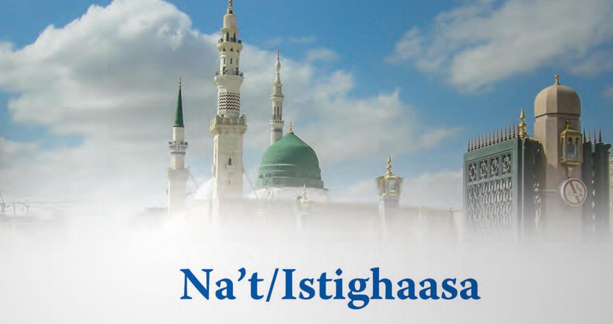 Sharf de Hajj ka mujhay mayray Kibriya Ya Rab