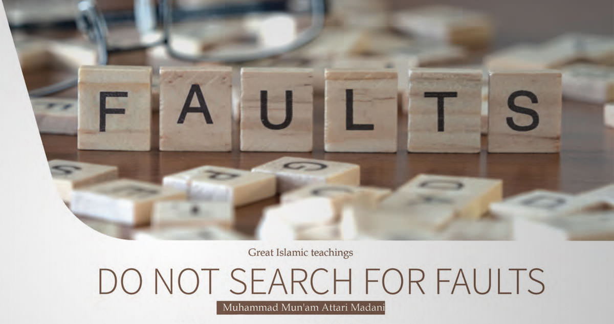 Do not search for faults