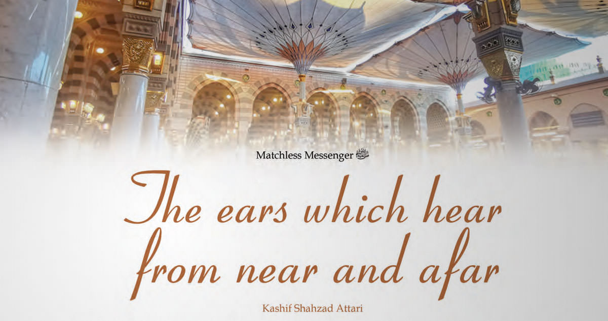 The ears which hear from near and afar
