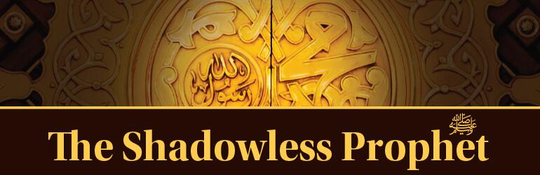 The Shadowless Prophet ﷺ