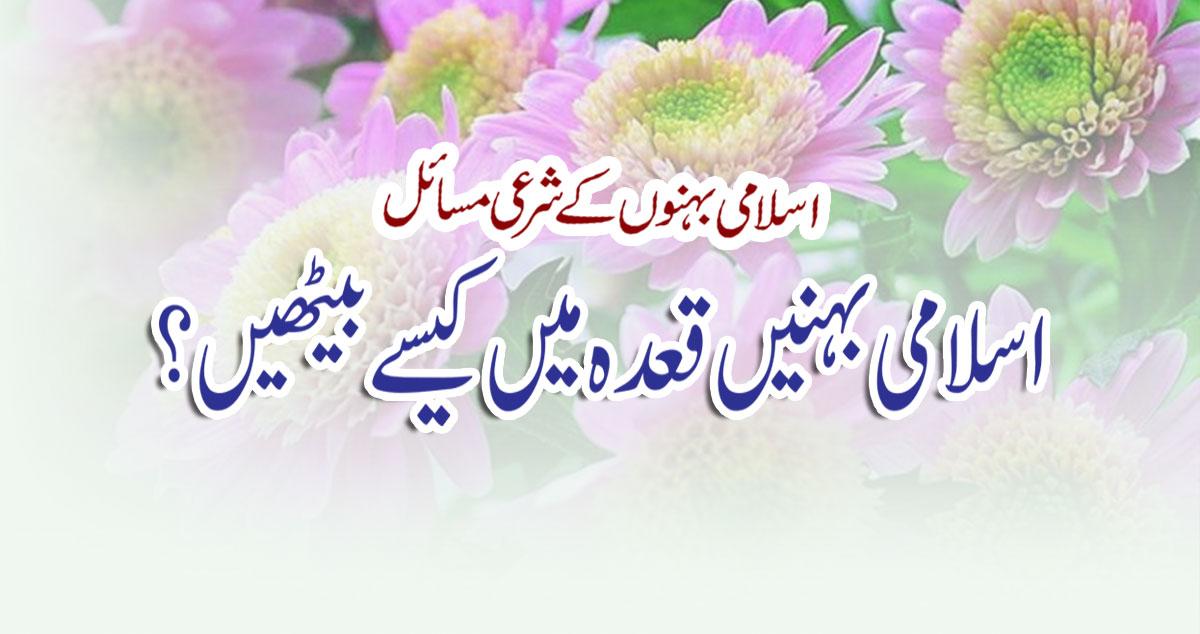 حضرت سیّدتنا ماریہ قبطیہ رضی اللہ تعالٰی عنہا