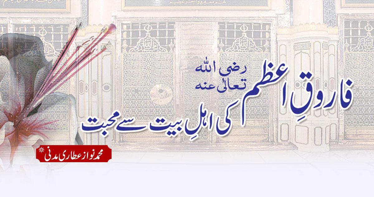 حضرت سیّدناحذیفہ بن یمان رضی اللہ تعالٰی عنہ