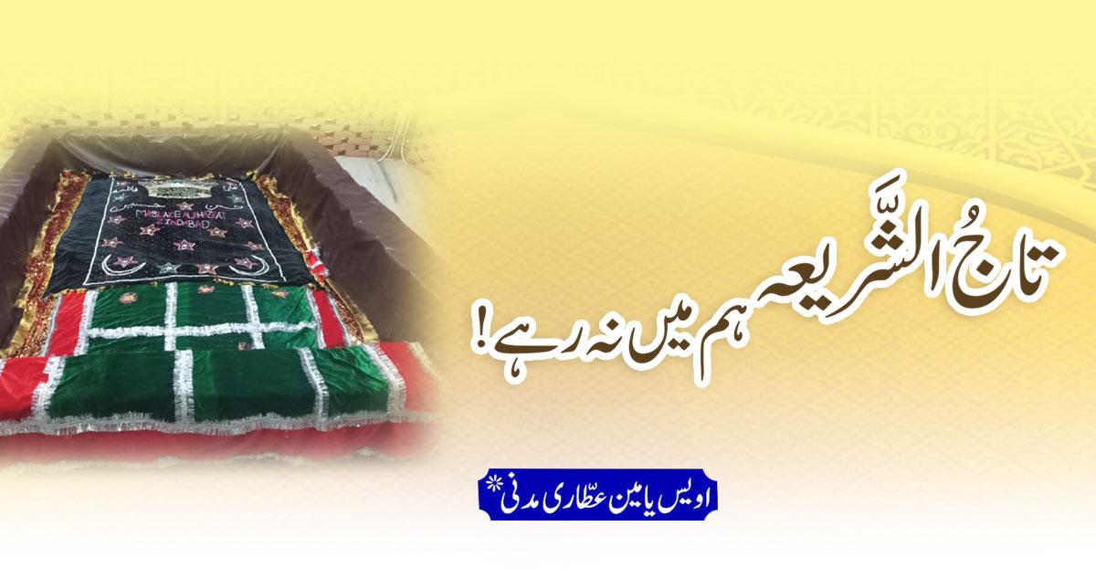 تاج الشریعہ ہم میں نہ رہے!/حضرت علامہ الحاج مفتی محمد اختر رضا خان ازہری علیہ رحمۃ اللہ القَوی