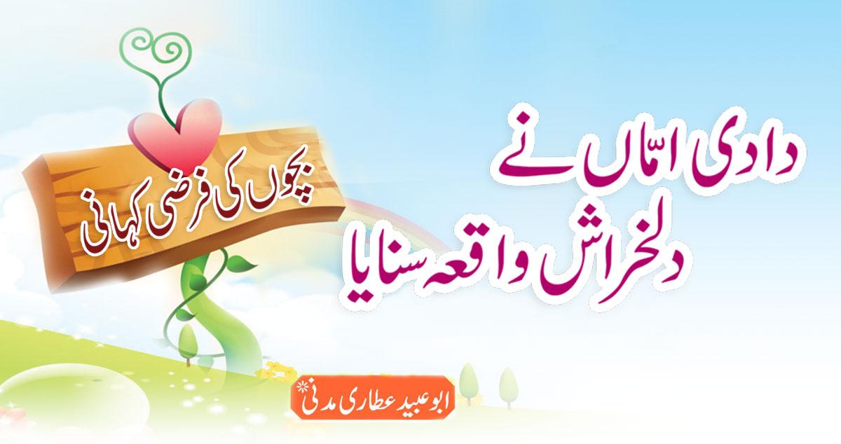 امام حسن اورامام حسین لاپتا ہوگئے/منہ سے آگ نکالنے والاخوفناک اَژْدَہَا /حکایت سے حاصل ہونے والے مَدَنی پھول