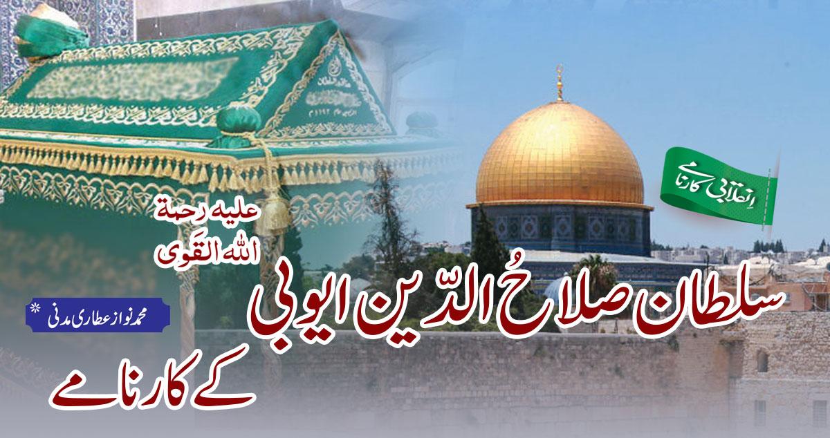 شیخُ الاسلام بہاؤالدین زکریا ملتانی سہروردی  علیہ رحمۃ اللہ الغنی