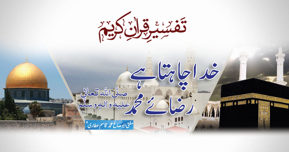 خدا چاہتا ہے رضائے محمد صلَّی اللہ تعالٰی علیہ واٰلہٖ وسلَّم