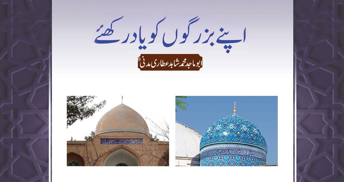 حضرت حبیب عجمی/حضرت خواجہ حسن بصری علیہ رحمہ