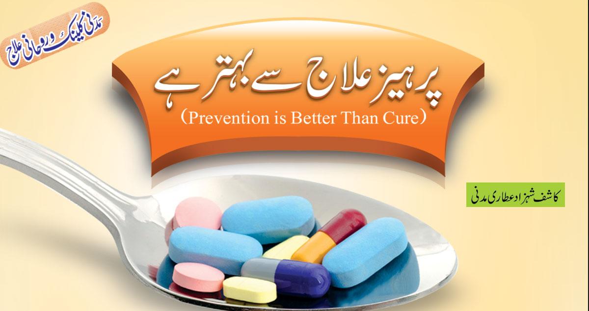 پرہیز علاج سے بہترہے