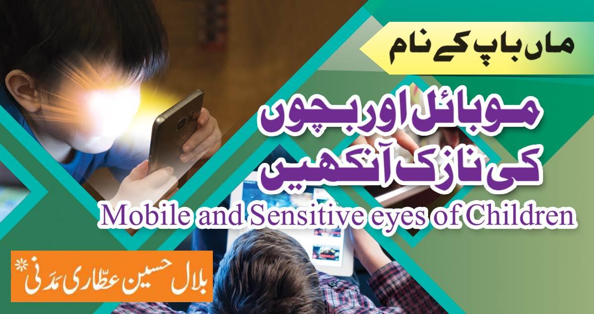 موبائل اور بچوں کی نازک آنکھیں