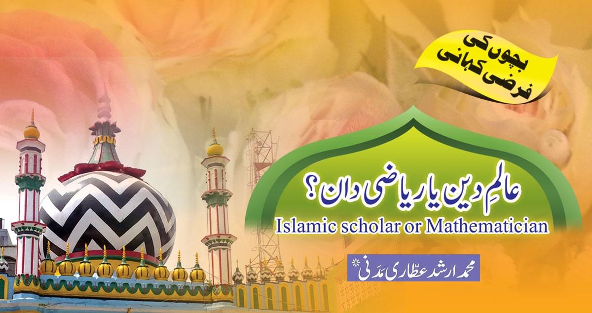 امام اہل سنت کی والدین کو نصیحتیں