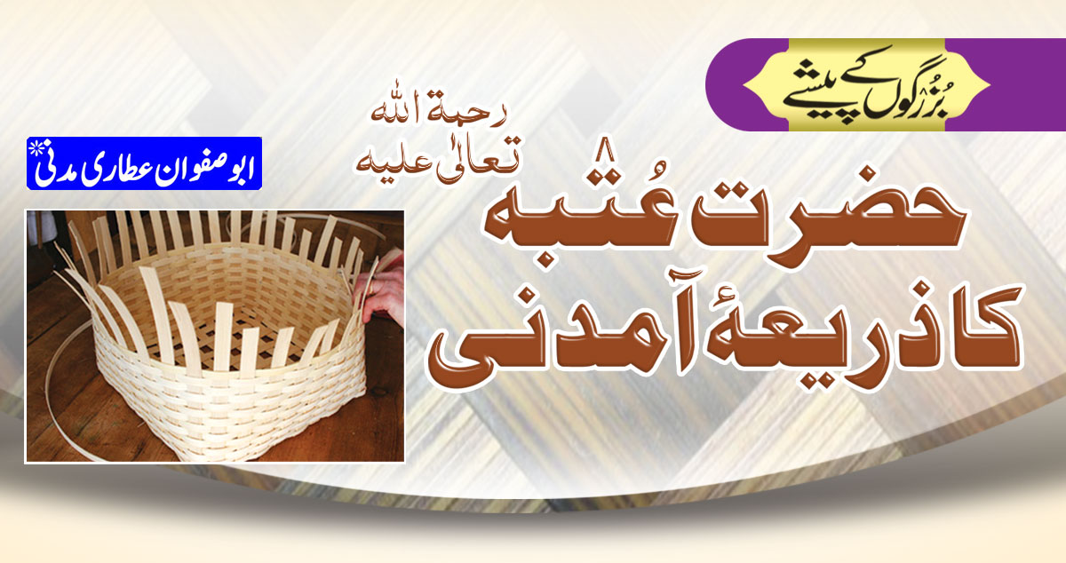 امام ابو بکر احمد بیھقی علیہ رحمۃ اللہ القوی