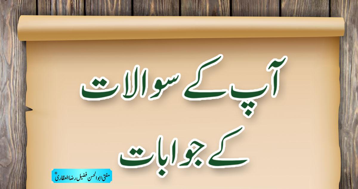 اللہ تعالیٰ کو حاضروناظر کہنا کیسا؟