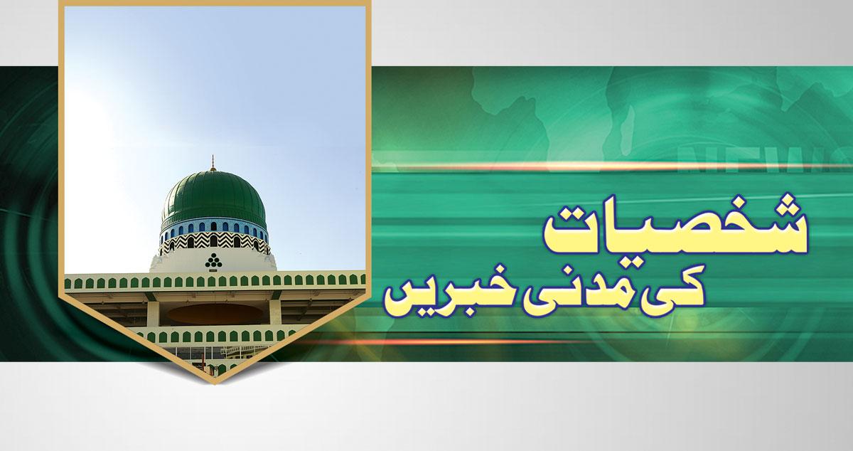 گیارہویں شریف اور دعوتِ اسلامی