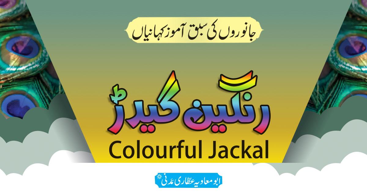 نماز  کی کنجی/رنگین گیدڑ