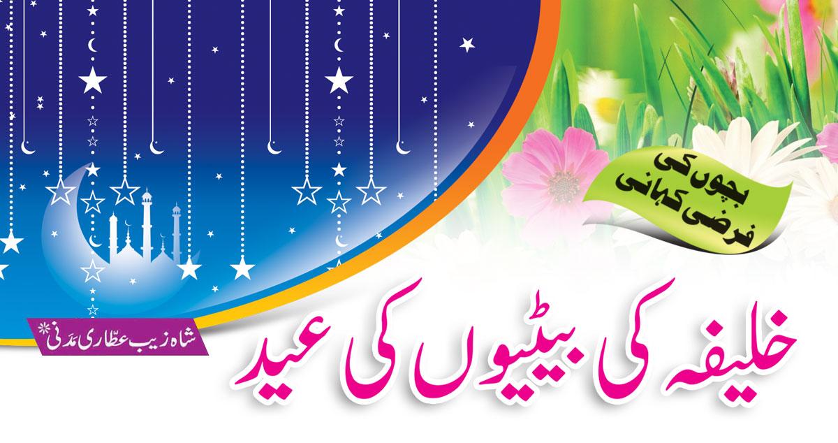 اللہ پاک کا مہمان