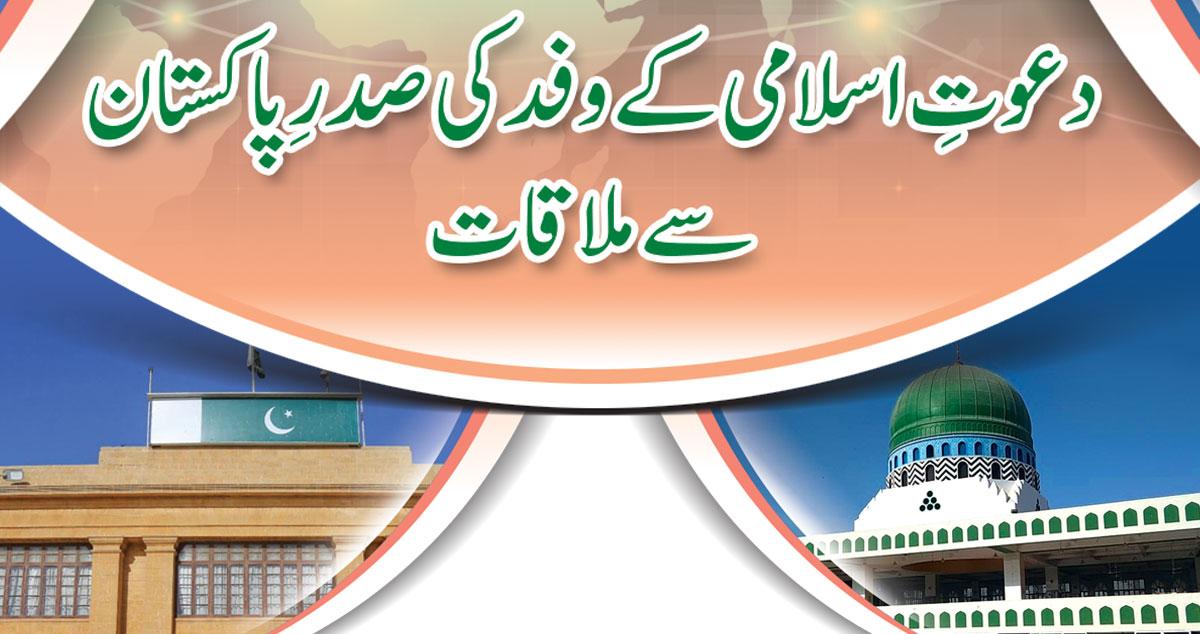 دعوتِ اسلامی کے وفد کی صدرِ پاکستان سے ملاقات