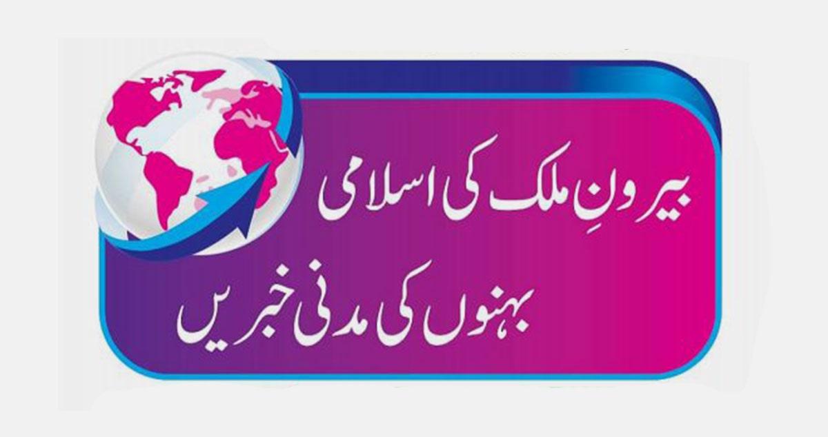 عالمی مدنی مرکز فیضانِ مدینہ بابُ المدینہ کراچی میں ہونے والے بعض مدنی کام