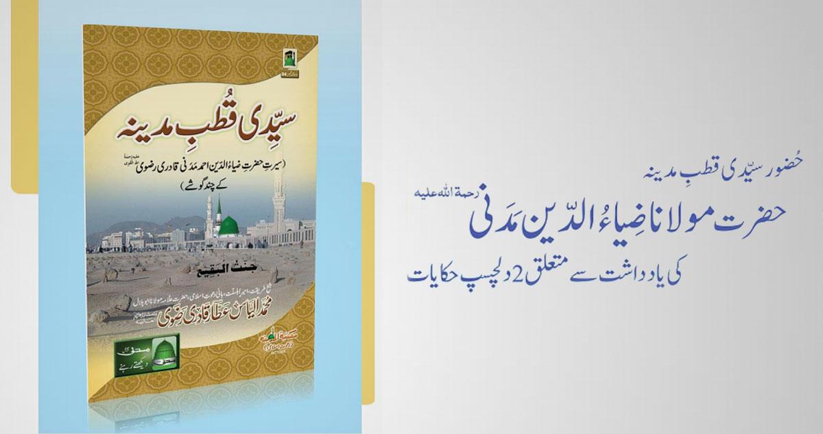 حضرت جریر بن عبد اللہ بَجَلی رضی اللہ عنہ