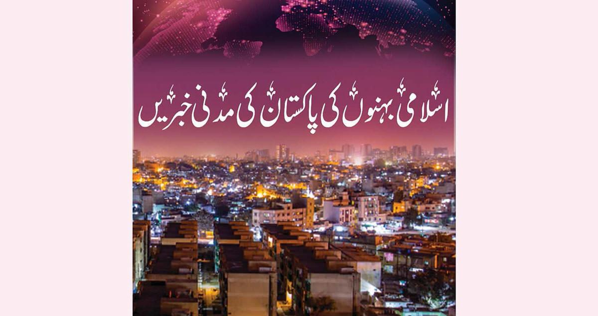 دیکھ حُسین نے دین کی خاطر سارا گھر قربان کیا / اسلامی بہنوں کی پاکستان کی مدنی خبریں / اسلامی بہنوں کی بیرونِ ملک کی مدنی خبریں