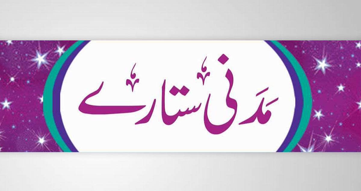 جنتی جوانوں کے سردار / حروف ملائیے / مدرسۃُ المدینہ کاہنہ نو (لاہور) / مدنی ستارے / نماز کی حاضری