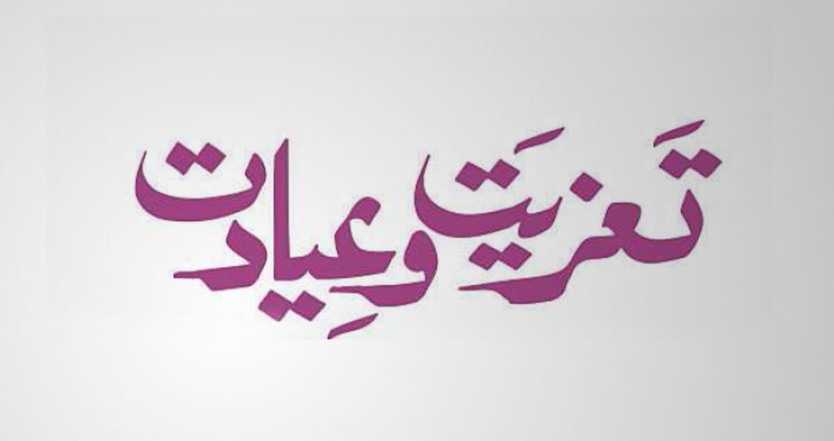 حضرت مولانا نسیم صدّیقی قادری کی ہمشیرہ کےانتقال پرتعزیت