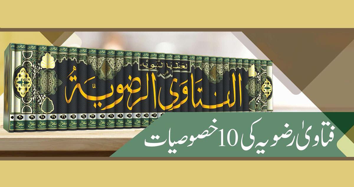 رسولُ اللہ صلی اللہ علیہ وآلہ وسلم کا بّچوں کی تربیت کاانداز / فتاویٰ رضویہ کی10خصوصیات / باادب بانصیب