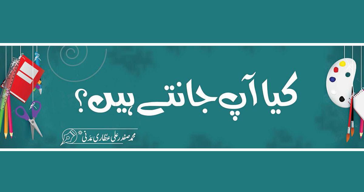 """نبی پاک صلَّی اللہ علیہ واٰلہٖ وسلَّم کا نام """"محمد"""" کس نے رکھا؟"""