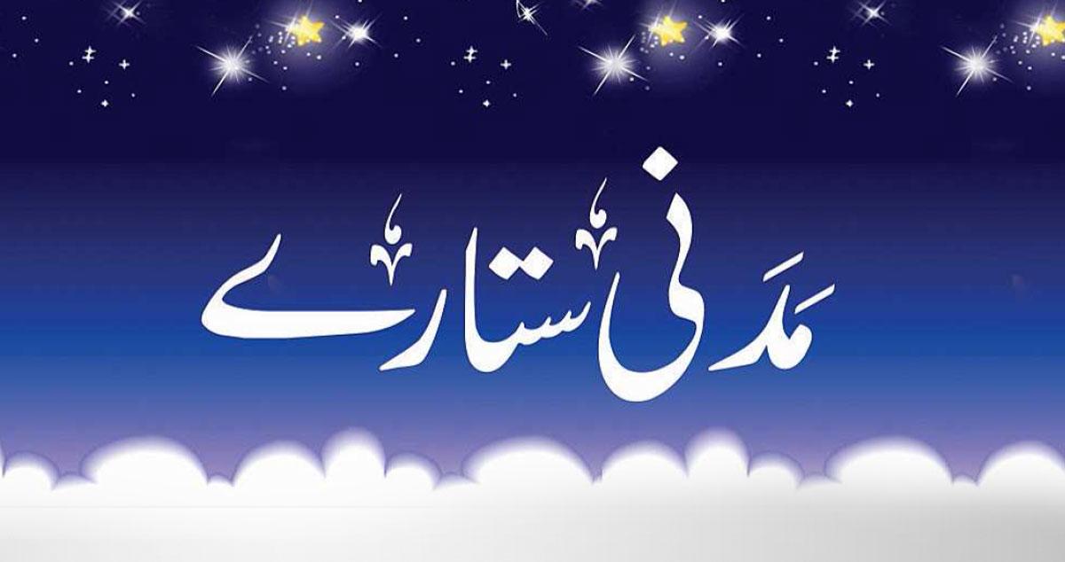 مدرسۃُ المدینہ فیضانِ مدینہ (پاکپتن ) / مَدَنی ستارے