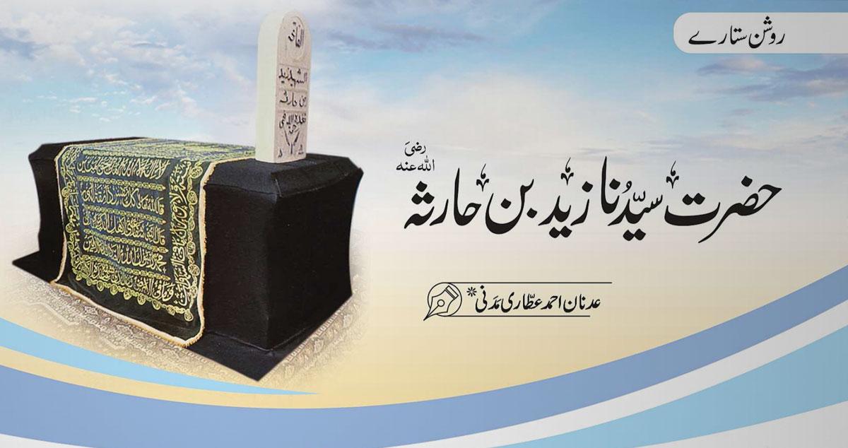 حضرتِ سیدنا زید بن حارث رضی اللہ عنہ