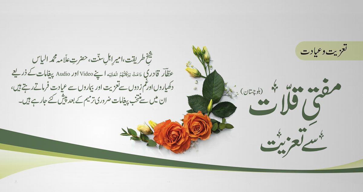 مفتی قلّات (بلوچستان)سے تعزیت